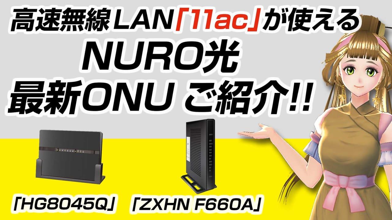 高速無線LAN「11ac」が使えるNURO光の最新ONU「HG8045Q」と「ZXHN F660A」