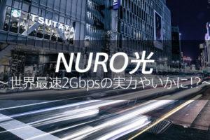 NURO光 徹底レビュー