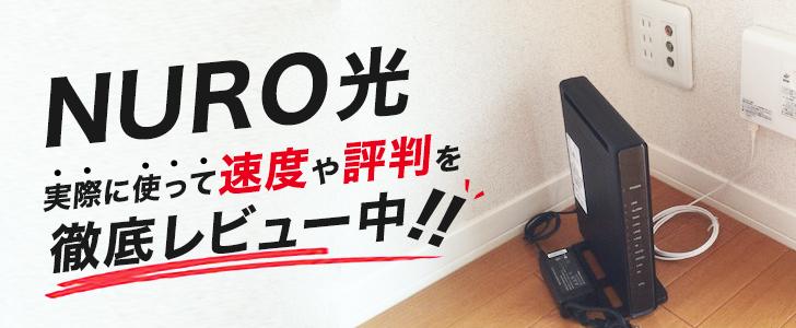 NURO光 実際に使って速度や評判を徹底レビュー中!!