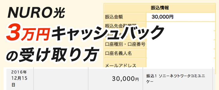 NURO光 3万円キャッシュバックの受け取り方