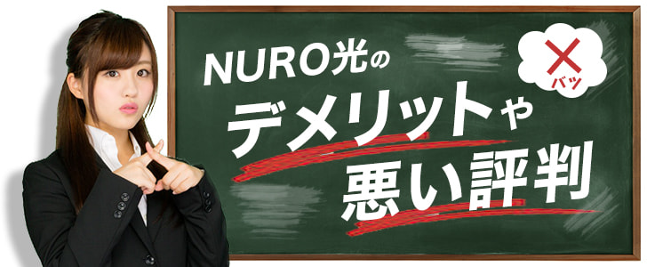 NURO光のデメリットや悪い評判にくれぐれも注意!実際に使用して評価中