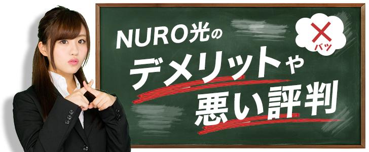 NURO光のデメリットや悪い評判をまとめます!実際に使用して徹底評価中