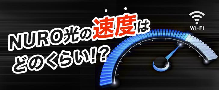 NURO光の速度(スピード)はどのくらい出るのか!?