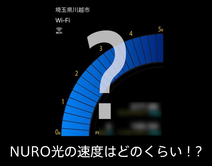 NURO光の速度はどのくらい!?