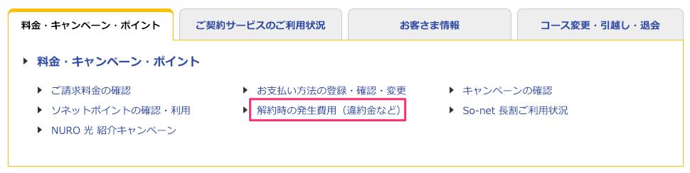 【So-netマイページ】解約時の発生費用(違約金など)
