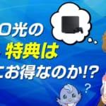 NURO光のPS4(PlayStation4)プレゼントキャンペーンはお得なの!?いつ届く?