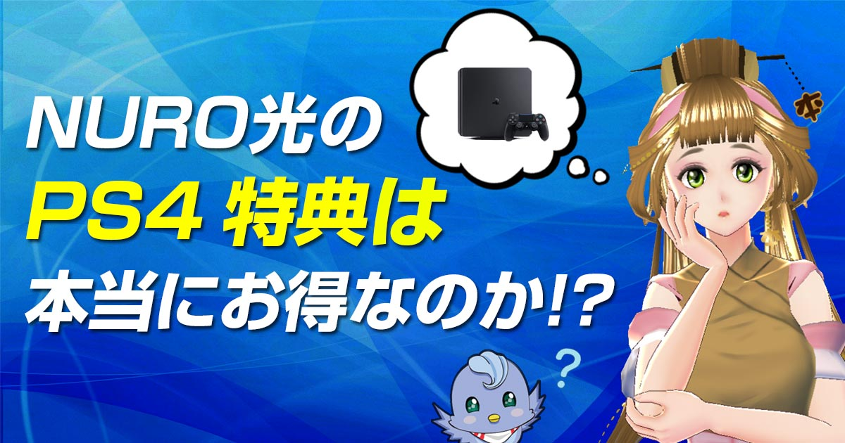 NURO光のPS4(PlayStation4)プレゼント特典はお得なの!?いつ届く?