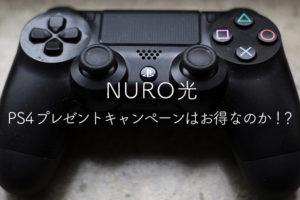 NURO光のPS4(PlayStation4)プレゼントキャンペーンはお得なのか!?