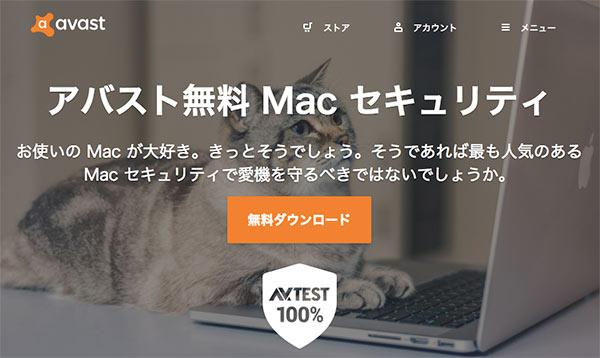 アバスト for Mac