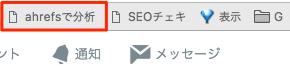 Chrome ブックマークレット