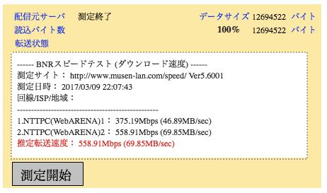 セキュリティソフトなし 有線LAN 下り558.91Mbps