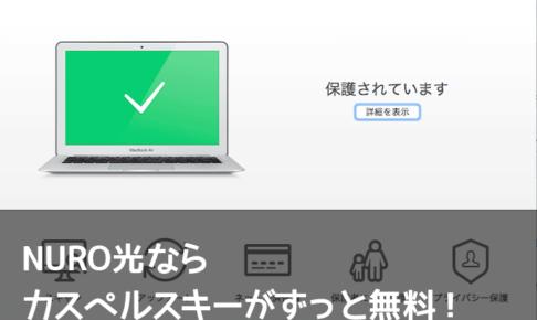 NURO光ならカスペルスキー(ウィルスセキュリティーソフト)がずっと無料!