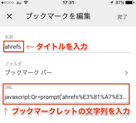 iPhone Chrome Ahrefsブックマークレット