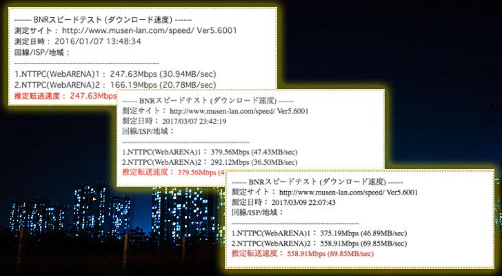 NURO光を導入したけれど通信速度が意外に遅い!?200Mbpsから500Mbps以上になった方法
