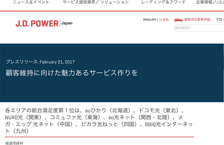 J.D.パワー - 2017年日本固定ブロードバンド回線サービス顧客満足度調査