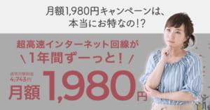 「月額1,980円キャンペーン」はオトク!?NURO光の初期費用や初回請求について比較