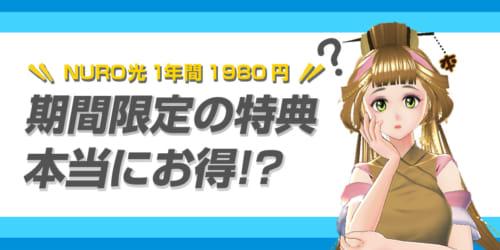 「【期間限定】1年間1980円」の特典はオトク!?NURO光の初期費用や初回請求について比較