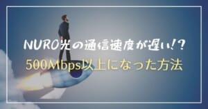 【爆速】NURO光の通信速度が遅い!?200Mbpsから500Mbps以上になった方法