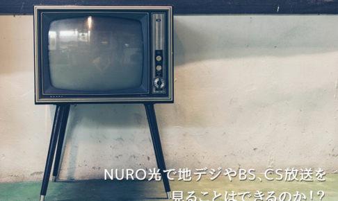 NURO光で地デジやBS、CS放送を見ることはできるのか!?