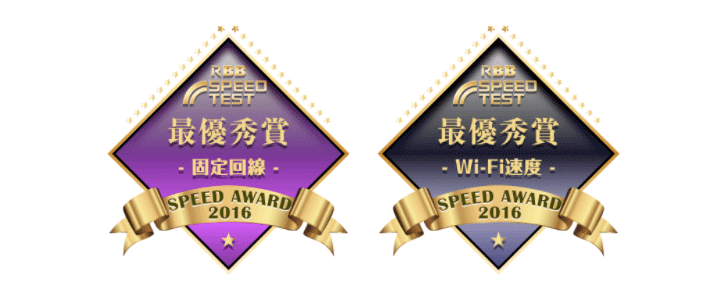 RBB SPEED AWARD 2016
