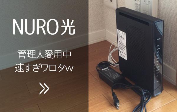 NURO光 徹底レビュー!