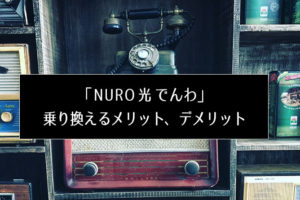 「NURO 光 でんわ」に乗り換えるメリット、デメリット