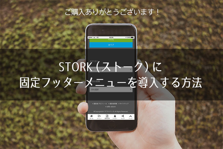 STORK(ストーク)にフッター固定メニューを導入する方法