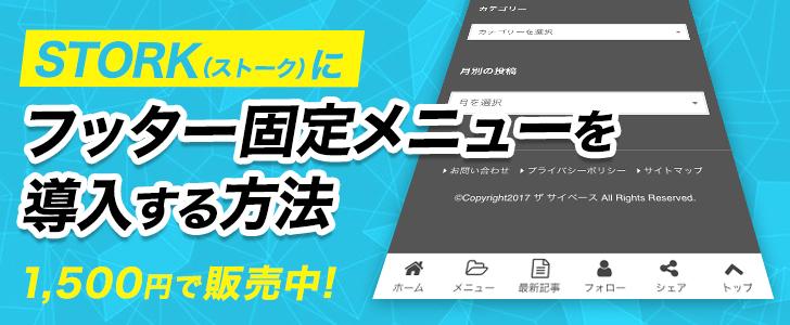 【1,500円】「STORK(ストーク)にフッター固定メニューを導入する方法」を販売しています!