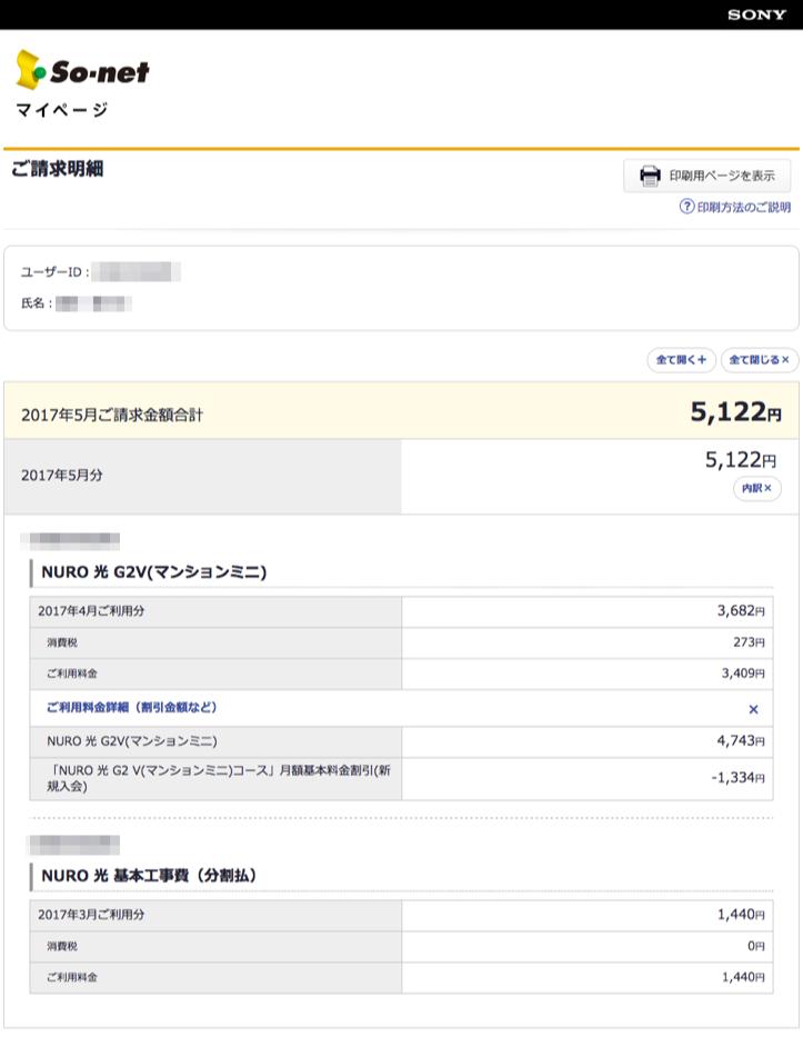 So-net マイページ NURO光 料金明細