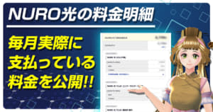 【NURO光の料金明細】月額料金4,743円〜、僕が毎月実際に支払っている料金を公開