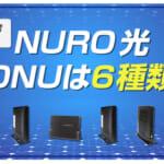 NURO光のONUは6種類、Wi-Fi機能内蔵ですぐに使える!