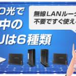 NURO光で提供中のONUは6種類!無線LANルーターが不要ですぐ使える