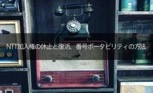 NTT加入権の休止と復活、番号ポータビリティの方法を説明します!