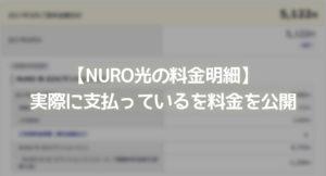 【NURO光の料金明細】実際に支払っているを料金を公開