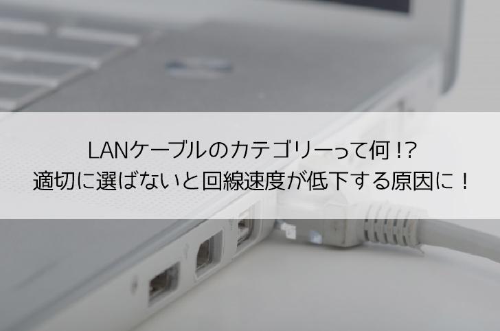LANケーブルのカテゴリーって何!?適切に選ばないと回線速度が低下する原因に!