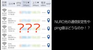 NURO光の通信安定性やping値はどうなのか!?業界最速下り2Gbps光回線の実態