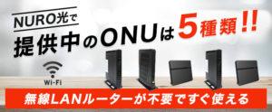 NURO光で提供中のONUは5種類!無線LANルーターが不要ですぐ使える