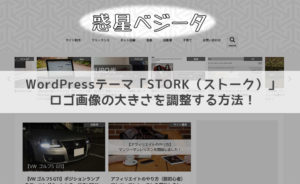 WordPressテーマ「STORK(ストーク)」のロゴ画像の大きさを調整する方法!