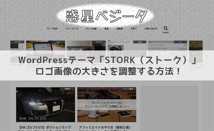 WordPressテーマ「STORK(ストーク)」のロゴ画像の大きさを調整する方法!