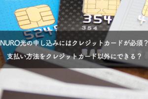 NURO光の申し込みにはクレジットカードが必須?支払い方法をクレジットカード以外にできる?