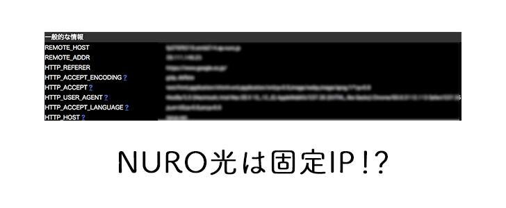 NURO光は固定IPなのかどうか、NURO光を使用中の管理人が解説