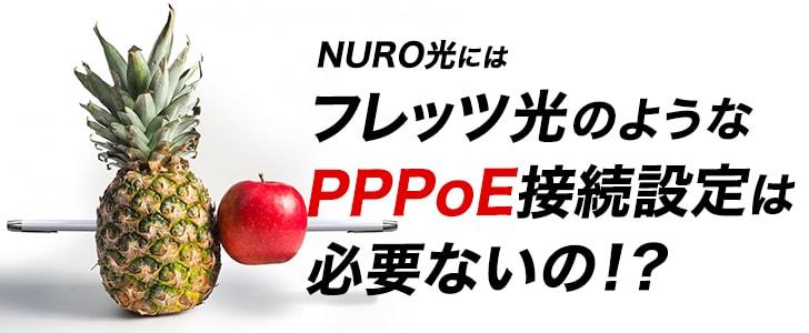 NURO光にはフレッツ光のようなPPPoE接続設定は必要ないの!?