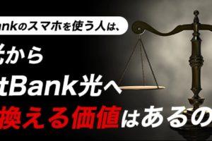 SoftBankのスマホを使う人は、eo光からSoftBank光へ乗り換える価値はあるのか?