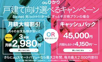 So-net光(auひかり)選べるキャンペーン