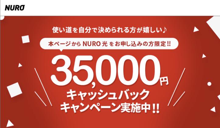 【NURO光】35,000円キャッシュバック