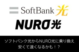 ソフトバンク光からNURO光に乗り換えられれば安くて速くなるかも!?