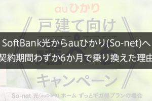 SoftBank光からauひかり(So-net)へ契約期間わずか6か月で乗り換えた理由