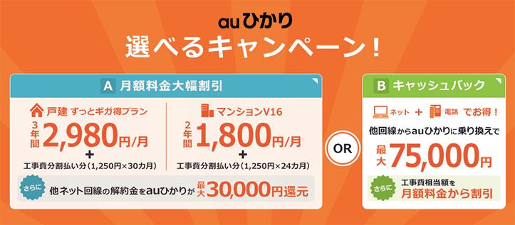 So-net光(auひかり)キャンペーン