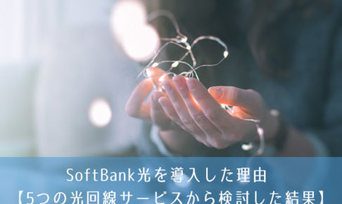 SoftBank光を導入した理由 【5つの光回線サービスから検討した結果】