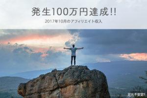 発生100万円達成!! - 2017年10月のアフィリエイト収入(振込金額と発生報酬)